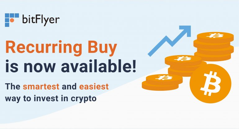 Recurring buy is now available on bitflyer
